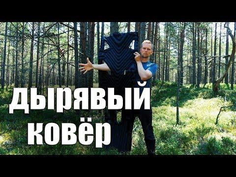 Самый-странный-ковёр!-klymit-inertia-xl
