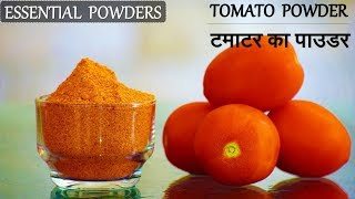 Tomato Powder   टमाटर का पाउडर   Dried Tomatoes   Dehyderated Tomatoes