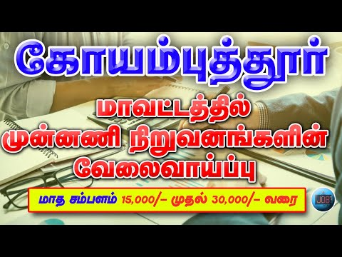 COIMBATORE DISTRICT JOBS 2020 | COIMBATORE VELAI | TAMILNADU PRIVATE JOBS 2020