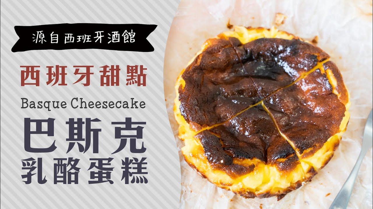 世上最簡單的甜點,西班牙巴斯克乳酪蛋糕 Basque Cheesecake   日本男子的家庭料理 TASTY NOTE