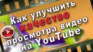 Как улучшить качество просмотра видео на YouTube