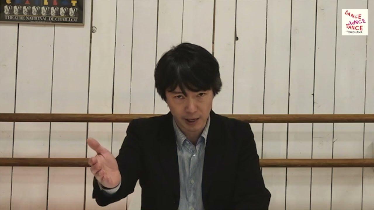 Dance Dance Dance @ YOKOHAMA2021 ディレクター  小林十市 メッセージ