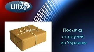 Посылка от друзей из Украины