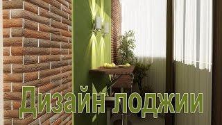 видео Дизайн балкона 4 кв м: варианты отделки интерьера