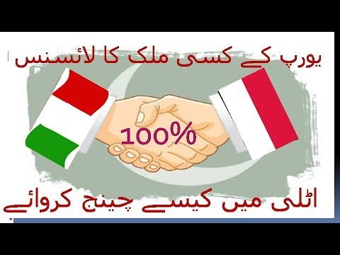 How to convert polish driving licence into italian | Hindi / Urdu