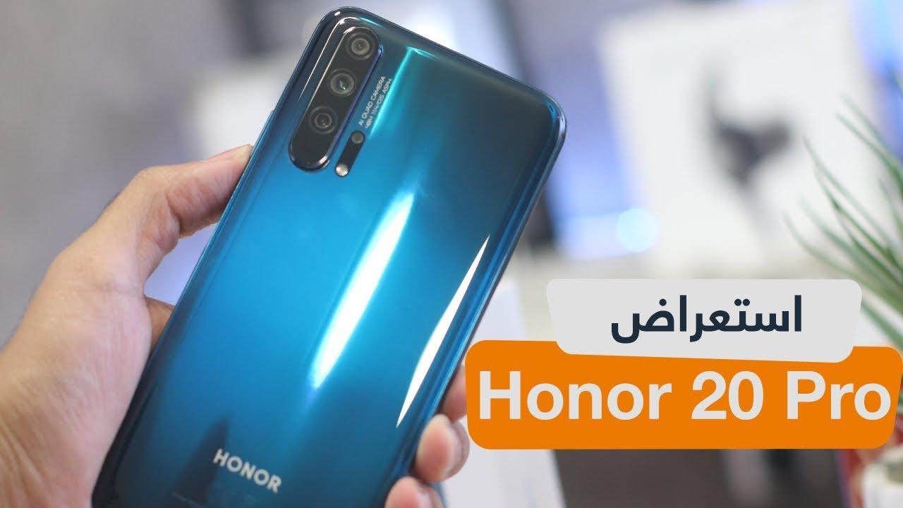خلاصة تجربتي لهاتف Honor 20 Pro هونر 20 برو Youtube
