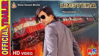 LOOTERA || लुटेरा || Nepali Movie || OFFICIAL TRAILER
