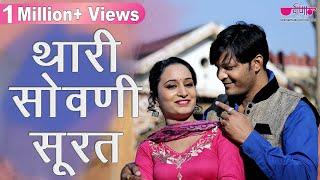 Thari Sovani Surat - Latest Rajasthani (Marwari) Video Songs
