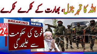Indian Two State Big Development And Modi In Tention | India Pakistan News Today | In Hindi Urdu