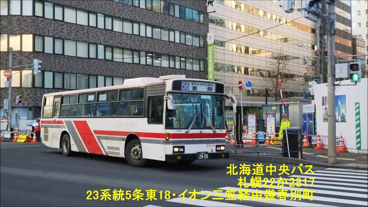 北海道中央バス】23番5条東18・...