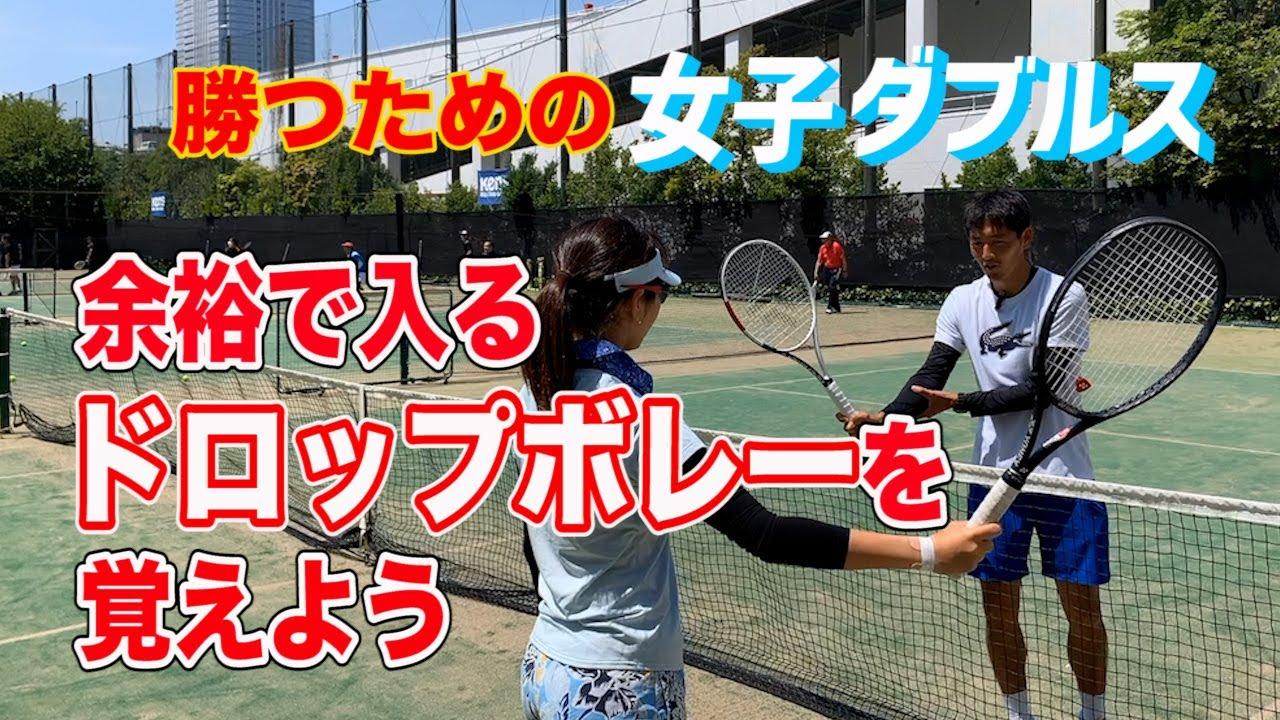 【余裕で入るドロップボレーを覚えよう】テニス 女子ダブルスの現場で安心して使えるドロップボレーのポイントは? 勝つための女子ダブルスレッスン 第37回