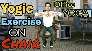 Yoga on Chair || Office Yoga || Corporate Yoga || Yoga For Office Workers
