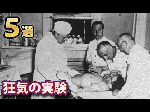ナチス時代に行われた恐怖の実験5選!冷水に5時間浸からせお湯をかける実験など