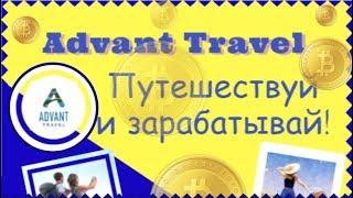 Advant Travel - туроператор онлайн. Здесь вы найдете горящие туры и забронируйте
