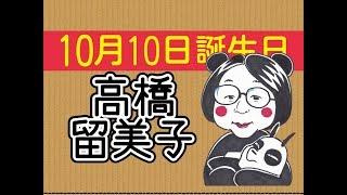 10月10日は漫画家の高橋留美子さんの誕生日だに♪ 今回はパンダ姉さんが...