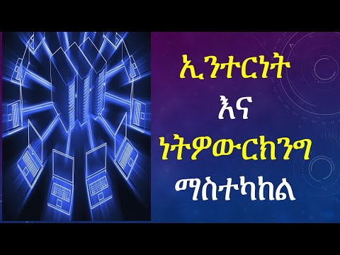 Computer In Amharic:ኢንተርነት እና ነትወርክን ማስተካከል Windows 10  Internet And Network