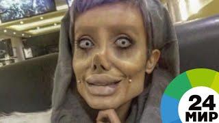 Отправляйся в фильм ужасов: Анджелину Джоли из Ирана высмеяли за «фотошоп» - МИР 24