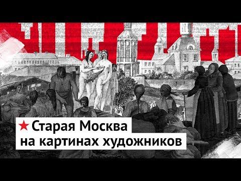 Прогулка по Москве: по следам великих художников