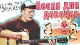 Валентин Стрыкало Песня для девочек (Cover Version)