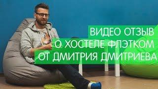 Видео отзыв о хостеле Флэтком от видеоблогера Дмитрия Дмитриева