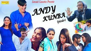 Haryanvi Webseries | ANDY KUNBA | Episode 8 : गई भैस पानी में | Deepak Mor, Miss ADA Haryanvi Comedy