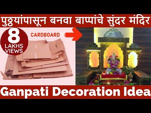 Cardboard Temple, Ganpati Decoration Ideas at Home, Mandal, Ganesh decoration, Eco-Friendly