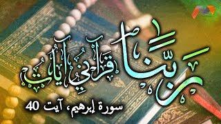 Surah Ibrahim, Ayat 40 | Rabbana Dua with Urdu Translation | 40 Rabbana Duas from The Holy Quran