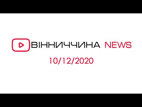 Телеканал ВІННИЧЧИНА: Новини Вінниччини за 10 грудня 2020 року