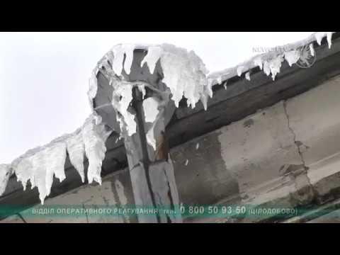 Телеканал Новий Чернігів: Обережно бурульки!  Телеканал Новий Чернігів