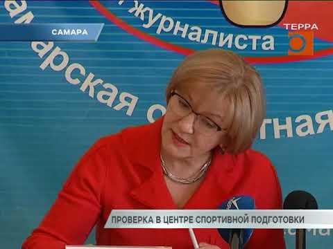 Новости Самары. Проверка в центре спортивной подготовки