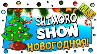 SHIMORO - НОВОГОДНЯЯ! - С НОВЫМ ГОДОМ!(Music Video)