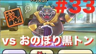 #33 おのぼり黒トンの倒し方 妖怪ウォッチ ぷにぷに thumbnail