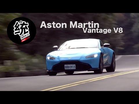 【統哥】不再老派,脫胎換骨的操控表現 Aston Martin Vantage V8 試駕