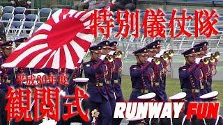 [特別儀仗隊] 観閲式 陸上自衛隊朝霞訓練場 平成30年度総合予行