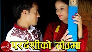 New Nepali Superhit Lok Dohori || Pardesi Ko Thauma || Amar Praja/Sushma Adhikari | Om BKL