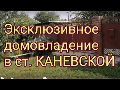 Продажа нового дома с земельным участком в ст. Каневской