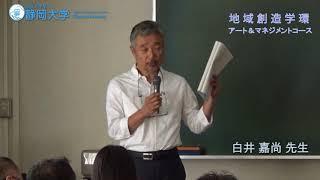 地域創造学環 アート&マネジメントコース 2018年 夏季オープンキャンパス - 静岡大学