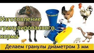 Изготовление гранулированного корма для домашних животных, гранула 3 мм