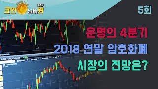 코인넘버원 시즌2 5회(181005) 운명의 4분기, 2018 연말 암호화폐 시장 전망은?