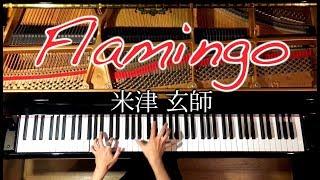 米津玄師さんのFlamingoを耳コピアレンジで弾いてみました♪ 米津さんの...