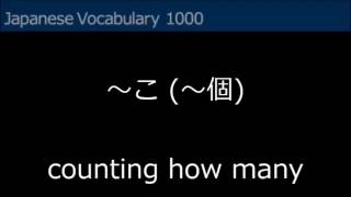 Japanese Vocabulary 1000 No 4, integrated version, Learn japanese words lesson english sub