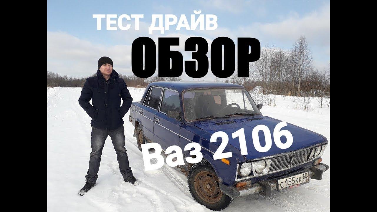 ОБЗОР, ТЕСТ ДРАЙВ ВАЗ 2106 1992г.