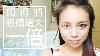 如何靠化妝把小眼睛變大眼睛 教學 (普通話版)