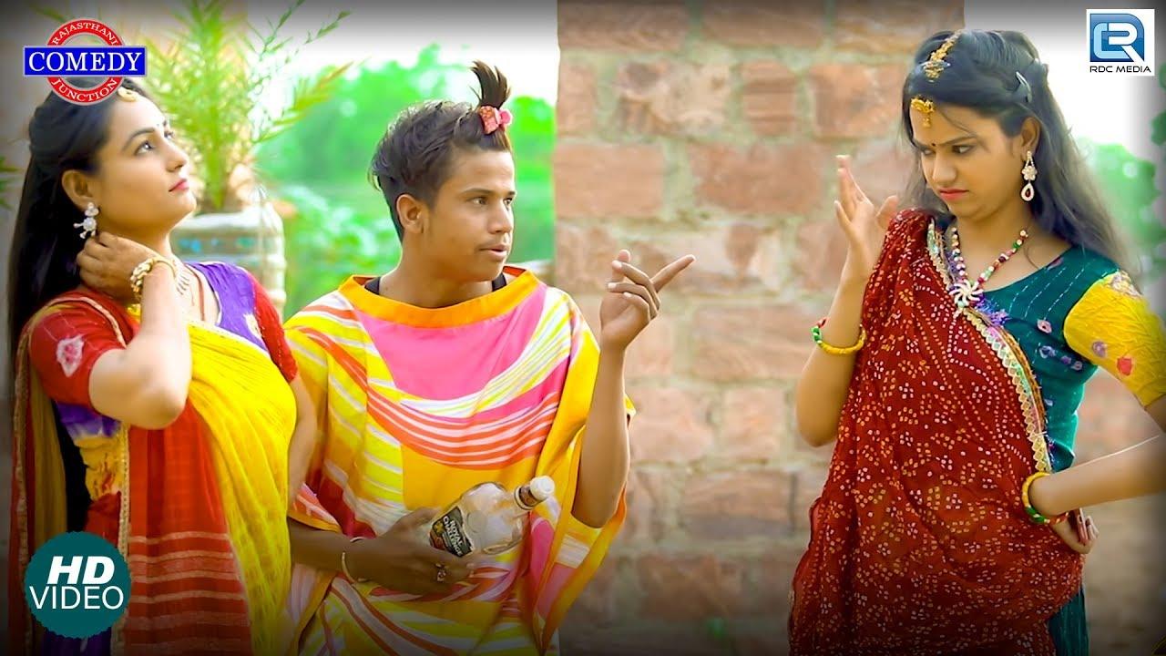 शराबी रो HONEYMOON - राजस्थान की शानदार कॉमेडी रमकुड़ी झमकूड़ी छोरी Part 10 | RDC Rajasthani Comedy