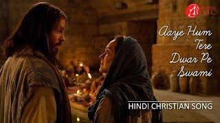 AAYE HUM TERE DWAR PE | REV. FR. LIJO | ST. CHARLES' SEMINARY | CHRISTIAN VIDEO SONGS