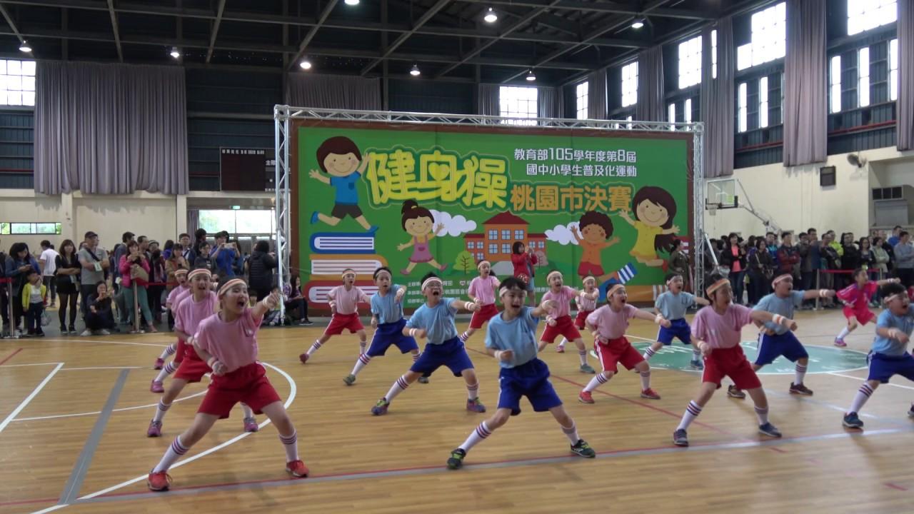 2017_4_22_105學年度三丁參加桃園市健身操決賽 - YouTube
