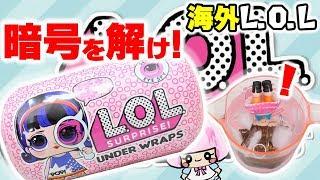 謎解き L O L サプライズ 開封 海外のおもちゃ で 脱出ゲーム サプライズトイ LOL Surprise Under Wraps アジーンTV