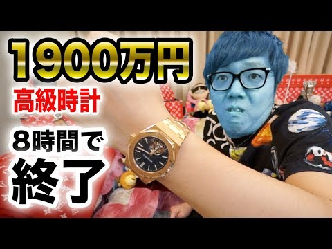 [Hopeless] I bought a 19 million yen watch and it ended in  8 hours [Sad news]