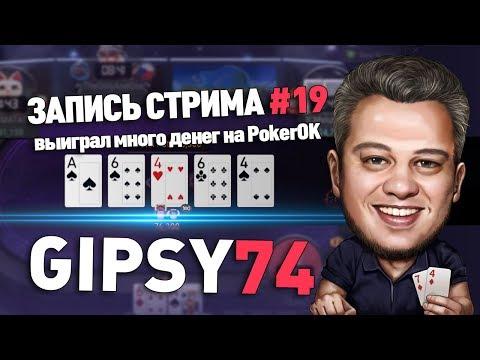 Gipsy выиграл много денег на PokerOK #19