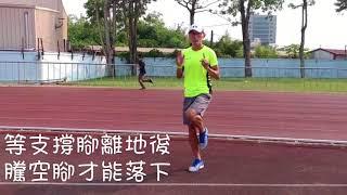 PoseMethod 跑步技術練習
